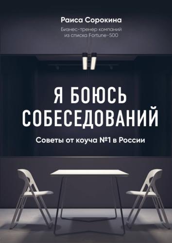 Я боюсь собеседований! Советы от коуча №1 в России