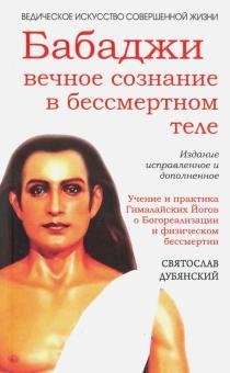 Бабаджи - вечное сознание в бессмертном теле. Учение и практика Гималайских йогов