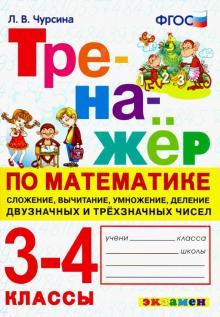 Тренажёр по математике. 3-4 классы. Сложение, вычитание, умножение, деление двузначных и трёхзначных
