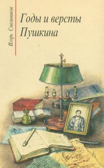 Годы и версты Пушкина