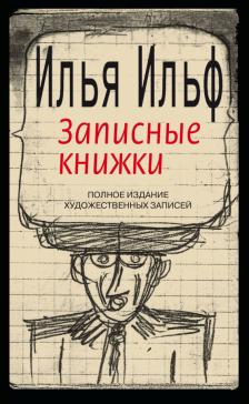 Записные книжки. 1925-1937. Полное издание художественных записей