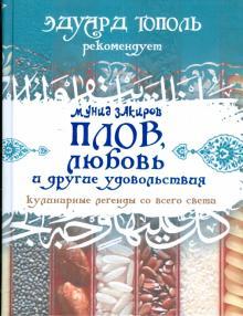 Плов, любовь и другие удовольствия - Мунид Закиров