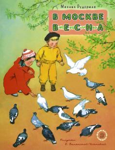 Жили-были книжки. В Москве весна