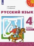 Климанова, Бабушкина - Русский язык. 4 класс. Учебник. В 2-х частях. ФП. ФГОС обложка книги