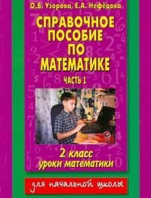 Справочное пособие по математике: Уроки математики: 2-й класс. В 2 частях. Часть 1