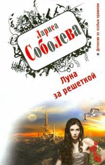 Луна за решеткой - Лариса Соболева