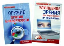 Оружие против близорукости. Улучшение зрения для работающих на компьютере (+CD)