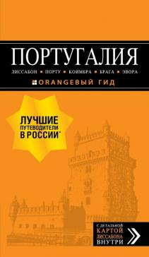 Оранжевый гид (обложка)