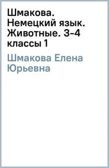 Шмакова. Немецкий язык. Животные. 3-4 классы (1) - Елена Шмакова