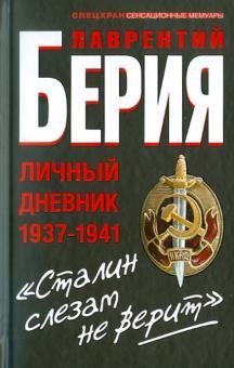 Сталин слезам не верит. Личный дневник 1937-1941 - Лаврентий Берия