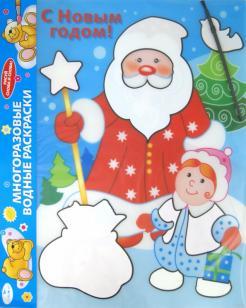"""Водная раскраска """"С Новым годом! Дед Мороз"""" (AP-S05A) обложка книги"""