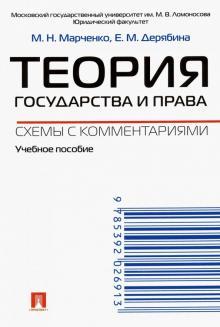 Теория государства и права. Схемы с комментариями. Учебное пособие