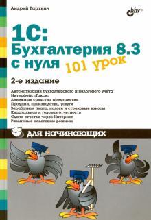 1С:Бухгалтерия 8.3 с нуля. 101 урок