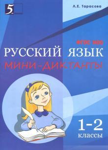 Мини-диктанты по русскому языку. 1-2 классы. ФГОС