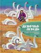 Девочка-лебедь и другие северные сказки