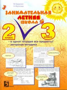 Занимательная летняя школа. 2-3 классы. Все предметы в одной тетради. Авторская методика