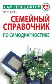 Семейный справочник по самодиагностике