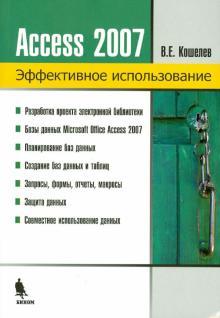 Базы данных в ACCESS 2007