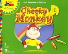 Cheeky Monkey 1. Развивающее пособие для дошкольников. Средняя группа. 4-5 лет. ФГОС