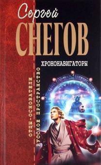Хрононавигаторы - Сергей Снегов