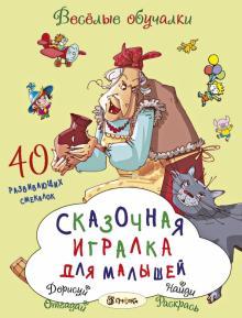 Сказочная игралка для малышей. 40 развивающих смекалок