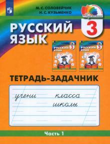 Русский язык. 3 класс. Тетрадь-задачник. В 3-х частях. Часть 1. ФГОС