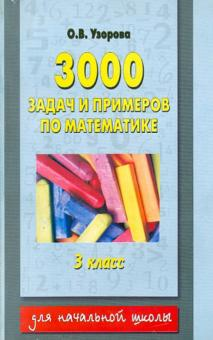 Математика. 3 класс (1-4); 2 класс (1-3). 3000 задач и примеров