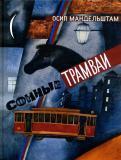 Осип Мандельштам - Сонные трамваи обложка книги
