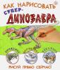 Как нарисовать супердинозавра