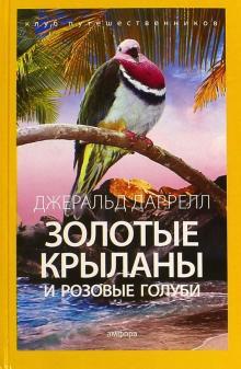 Золотые крыланы и розовые голуби - Джеральд Даррелл