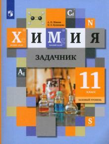 Химия. 11 класс. Задачник. ФГОС
