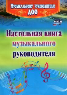 Настольная книга музыкального руководителя. ФГОС ДО