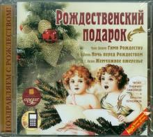 Рождественский подарок (CDmp3)