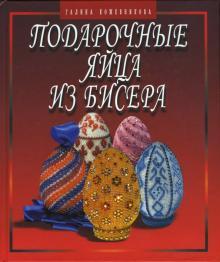 Подарочные яйца из бисера - Галина Кожевникова