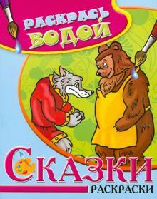 """Книга: """"Сказки. Волк, медведь и лиса. Водная раскраска ..."""