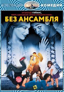 Коллекция комедий. Без ансамбля (DVD)
