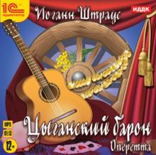 Цыганский барон: оперетта (CDmp3)