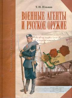 Энциклопедия Русской Армии