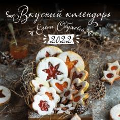 "Календарь ""Вкусный календарь"" на 2022 год"