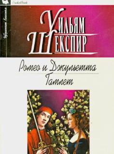 Избранная классика. PocketBook