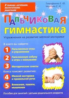 Пальчиковая гимнастика: Пособие для занятий с детьми дошкольного возраста - Чернова, Тимофеева
