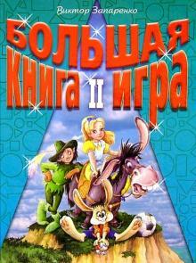 Большая книга-игра II