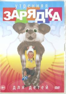Утренняя зарядка для детей (DVD)