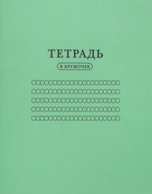 Тетрадь в кружочек (24 листа) (ТW03)