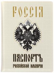 """Обложка для паспорта """"Двуглавый орел"""" (032001обл002)"""