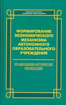 Формирование экономического механизма автономного образовательного учреждения