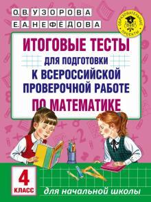 Математика. 4 класс. Итоговые тесты для подготовки к ВПР - Узорова, Нефедова