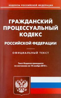 Гражданский процессуальный кодекс РФ по состоянию на 10.11.2010