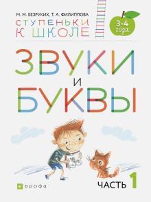 Звуки и буквы. Пособие для детей 3-4 лет. В 3-х частях. Часть 1. ФГОС