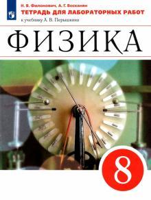 Физика. 8 класс. Тетрадь для лабораторных работ к учебнику А. В. Перышкина. ФГОС
